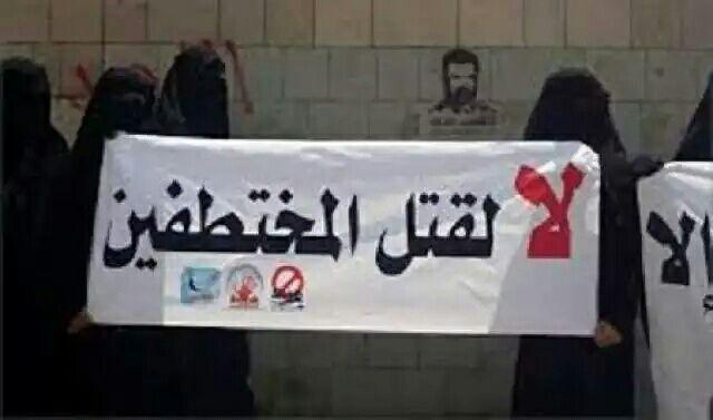 رابطة أمهات المختطفين تدين حملة اختطافات واسعة ترتكبها المليشيات بصنعاء ومحافظات أخرى