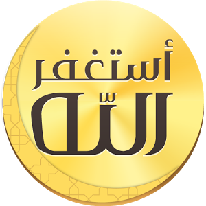 مأرب برس-  أذكار مسلم.. تطبيق لعرض الأذكار والأدعية بشكل تلقائي على هاتفك الذكي