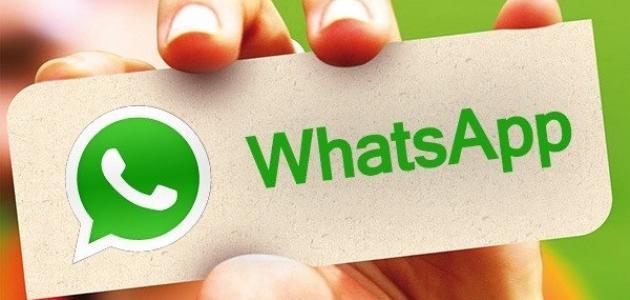 """رسالة متداولة على """"واتسآب"""" قد تحذف بيانات هاتفك… إليك طريقة التعامل إذا وصلت إليك"""