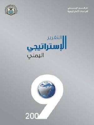 المركز اليمني للدراسات الاستراتيجية