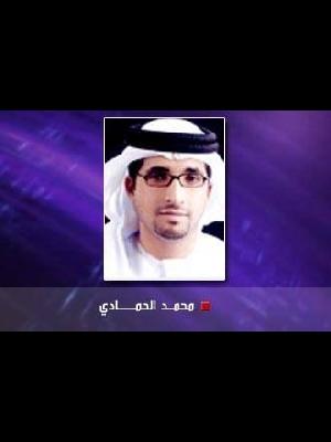 محمد الحمادي