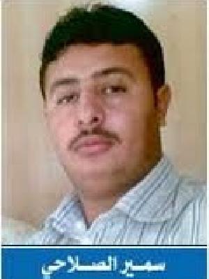 سمير عبدالله الصلاحي