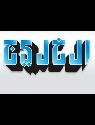 افتتاحية الخليج الإماراتية