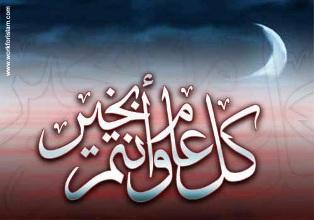 تعذر رؤية هلال ذي الحجة والجمعة أول أيام عيد الأضحى