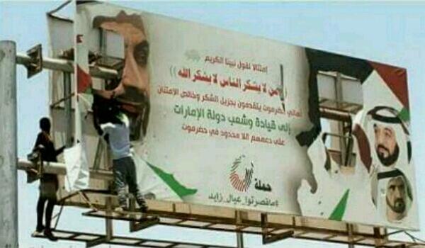 «يدومي الإصلاح» يرد على اتهامات «قرقاش الإمارات»
