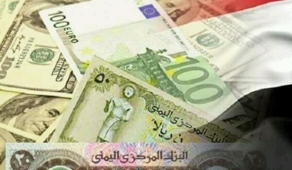 عاجل: اللجنة الاقتصادية تعلن انتهاء مهمتها لإنقاذ «الريال» وتبشر بتعافيه (بلاغ هام)