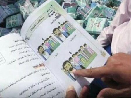 المناهج الدراسية في اليمن بخطر