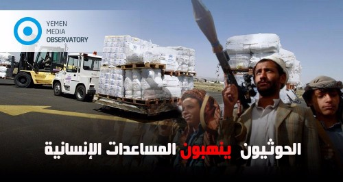 الحوثي يقبض على لقمة جائعي اليمن.. ومطالبة بردع أممي