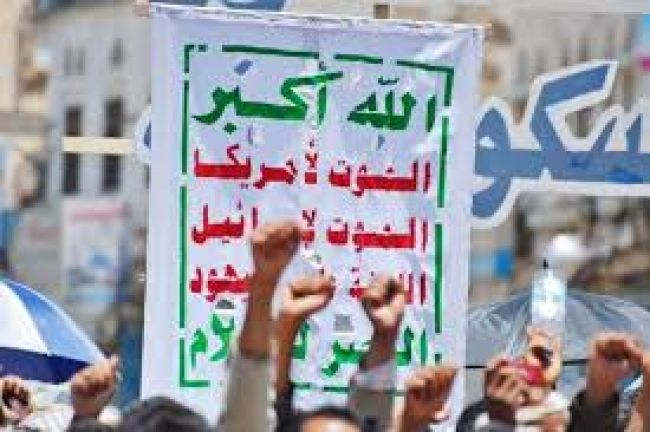 تحركات أمريكية لتصنيف الحوثي «جماعة إرهابية»