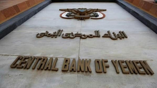 ترتيبات أميركية لإعادة البناء المؤسسي للبنك المركزي في عدن