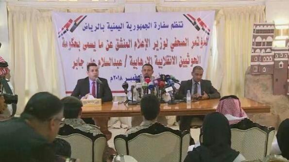أبرز ما كشف عنه وزير اعلام الحوثيين المنشق واعتراف أقر به من الرياض