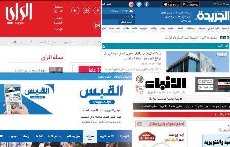أربع من كبرى الصحف تعلن التوقف في أحد الدول الخليجية