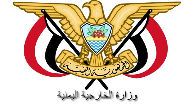 المانيا تقدم اعتذارا رسميا للحكومة اليمنية