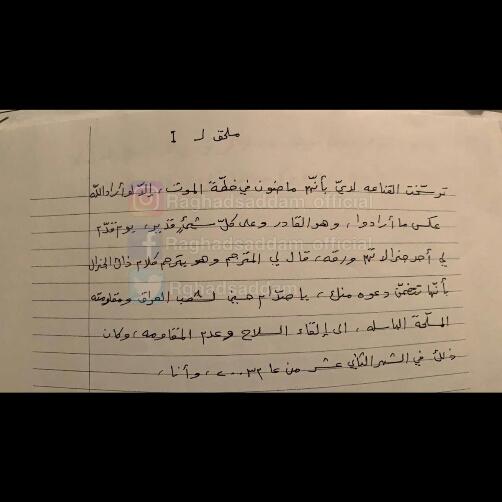 «مأرب برس» ينشر «رسالة موت» كتبها الراحل «صدام حسين» الى ابنته «رغد»