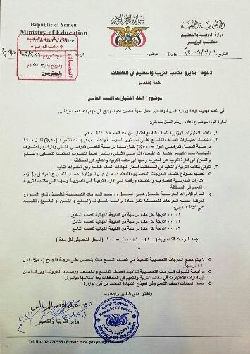 عاجل / وزارة التربية والتعليم تلغي الامتحانات الوزارية للصف التاسع في اليمن .