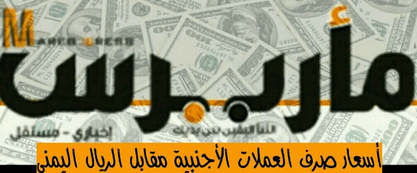 ارتفاع جديد للدولار والسعودي «أسعار الصرف»