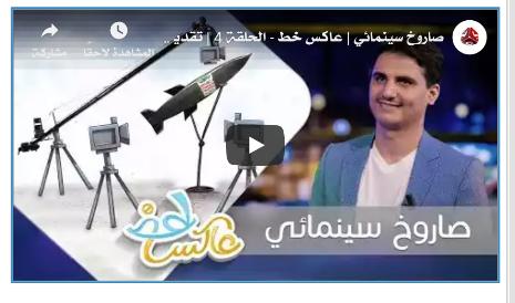 شاهد : فضيحة الصاروخ الحوثي وسارق الاحذية ضيف الشامي