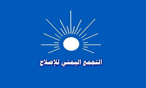 «حزب الإصلاح»يتحدث عن تخادم متبادل بين «الحوثيين» و«الانفصاليين»