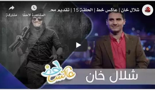 شاهد : فضائح هاني بلا بريك والبطل الخارق شلال خان