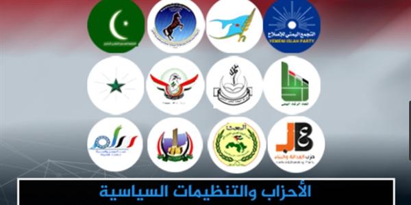 «12»حزبا سياسيا يوقعون اتفاقاً هاما لمواجهة الانقلاب «الحوثي»