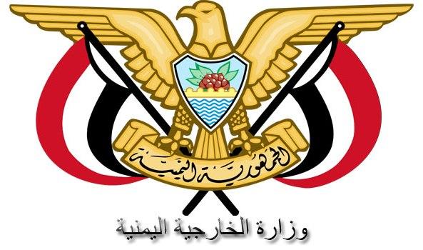 الحكومة اليمنية تصدر بيان مهم