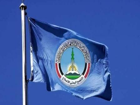 «حزب الإصلاح» يوجه دعوه هامة لكافة القوى الوطنية ويخاطب قيادة التحالف بهذه الكلمات