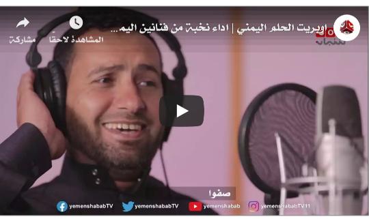 شاهد : اوبريت الحلم اليمني