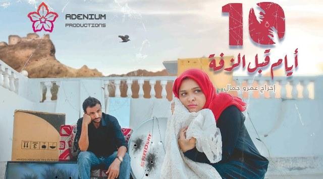 حزب الإصلاح وتفاصيل منع فيلم  10 أيام قبل الزفة في تعز … من الذي منعه ولماذا مٌنع؟