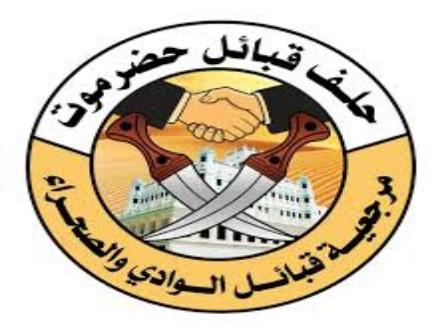 أكبر تكتل قبلي في «حضرموت»يوجه صفعة مزدوجة لـ«اللوبي الإماراتي»في الجنوب