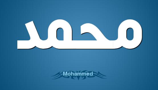 موقع عبري يكشف سر مقلق لإسرائيل يتغلغل فيهم باسم محمد