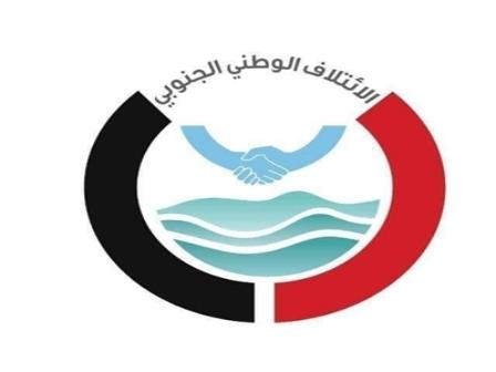 الائتلاف الوطني الجنوبي يتحدث عن إنقلاب مكتمل الأركان بـ«عدن»ويوجه طلباً هاماً لـ«هادي» و«التحالف»