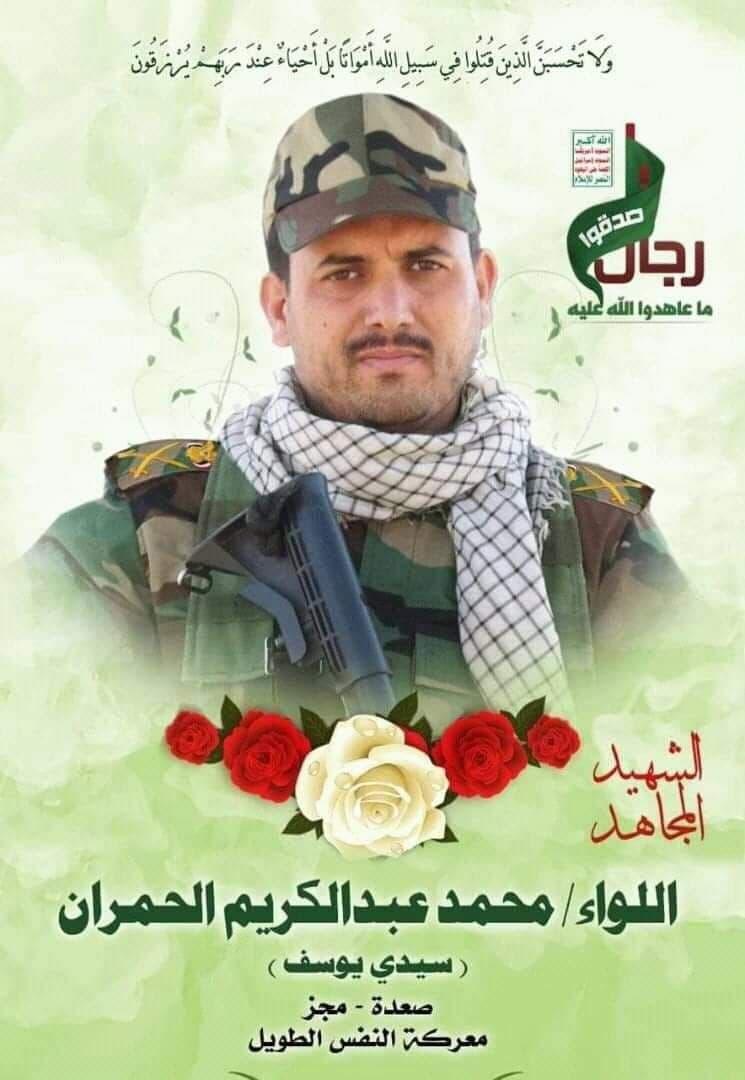 مليشيات الحوثي تعترف بمصرع أحد ابرز قياداتها العسكرية