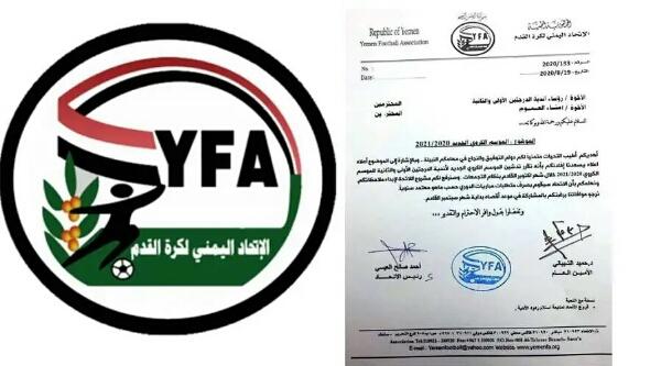 رسميا.. تحديد موعد انطلاق دوري كرة القدم اليمني بعد توقف لأكثر من 5 سنوات