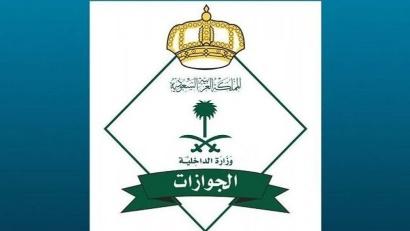 إعلان هام من الجوازات السعودية لليمنيين المقيمين في اراضيها