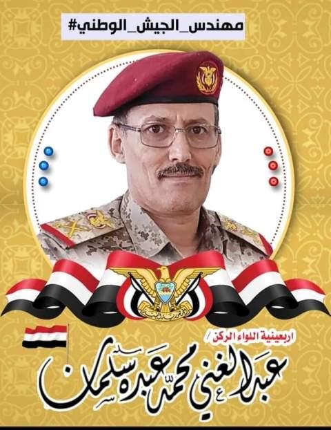احياء ذكرى أربعينية استشهاد مهندس الجيش الوطني اللواء الركن عبدالغني سلمان